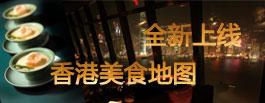 香港美食地图,香港美食,美食地图,香港餐厅,香港酒吧