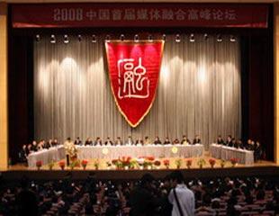 中国首届媒体融合高峰论坛