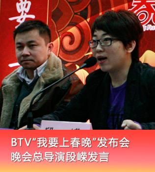 2010年BTV春节联欢晚会