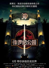 侏罗纪公园3D