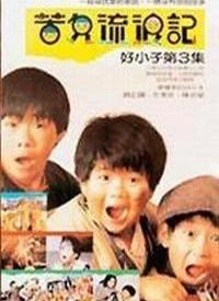 好小子之小鬼大哥大_电影:好小子3之苦儿流浪记1987