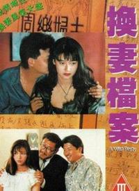 电影:现代情欲篇之换妻档案1993
