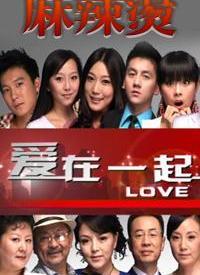 四川卫视爱在一起_麻辣烫爱在一起-电视剧-高清视频在线观看-搜狐视频