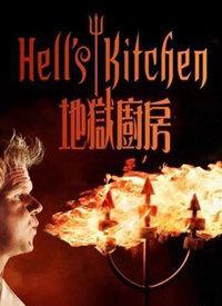 综艺:地狱厨房 第十一季