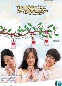 我要嫁白马王子高清_我要嫁出去-电视剧-高清视频在线观看-搜狐视频