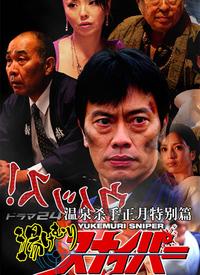 温泉/温泉杀手 2010/01/02