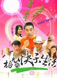 杨光的快乐生活 第六部全集在线观看