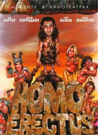 石器时代 电影
