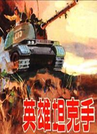 英雄坦克手