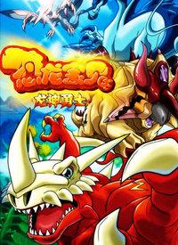 恐龍寶貝之龍神勇士1