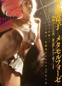裸体之夜:掠夺狂爱