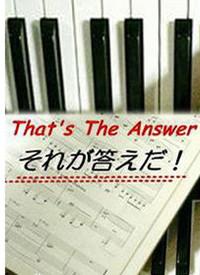 それが答えだ!の画像 p1_4
