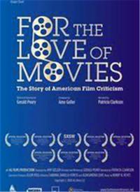 对于爱的电影