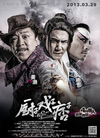 厨子·戏子·痞子(纪录片)