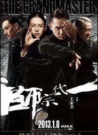 一代宗师(纪录片)