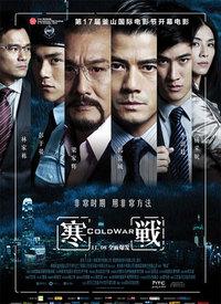 寒战(纪录片)