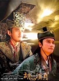 别名:北魏传奇之悲情英雄 上映时间:2006 地区:内地 类型:历史剧