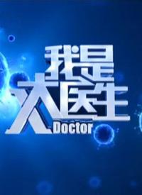 我是大医生 2019年