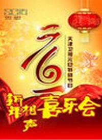 天津卫视相声新年喜乐会 2014