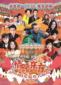 东方卫视马年春晚 2014