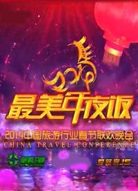 旅游卫视马年春晚 2014