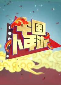 山东卫视少儿春晚 2014