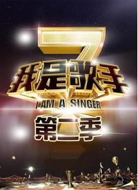 我是歌手-第二季纪录片