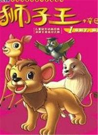 辛巴狮子王