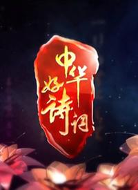 左岩/中华好诗词 第二季