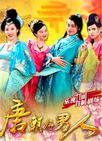 唐朝好男人第二部_唐朝好男人 第二部-电视剧-高清视频在线观看-搜狐视频
