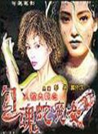 人蛇大战之蛇魔女_勾魂蛇魔女-电影-高清视频在线观看-搜狐视频