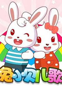 兔小贝儿歌齐唱欢乐六一