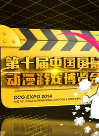 凭安经典影片:第十届中国国际动漫游戏博览会