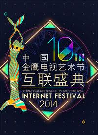 第10届中国金鹰电视艺术节
