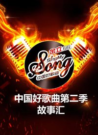 中国好歌曲第二季故事汇