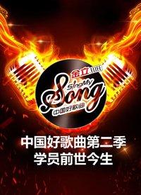 中国好歌曲第二季学员前世今生