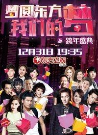 东方卫视跨年晚会 2015
