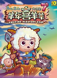 喜羊羊与灰太狼7之羊年喜羊羊