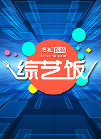 搜狐视频综艺饭 2018年