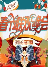 湖南卫视羊年春晚 2015