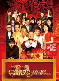 江苏卫视羊年春晚 2015 综艺
