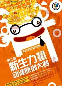 第二届CCG EXPO动漫原创大赛作品展示