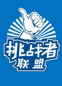 挑战者联盟视频报道 综艺