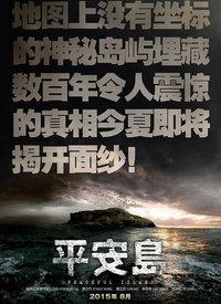 平安岛百度云资源