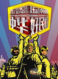 中华好民歌第二季
