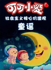 可可小爱童谣第一季