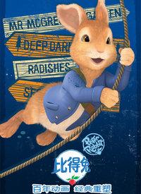 绝命毒师第3季第1集_比得兔第2季(英语版)-动漫-高清视频在线观看-搜狐视频
