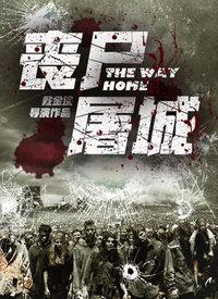 2015世界末日_丧尸屠城-电影-高清视频在线观看-搜狐视频