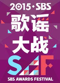 SBS歌谣大战2015