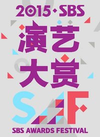 SBS演艺大赏2015